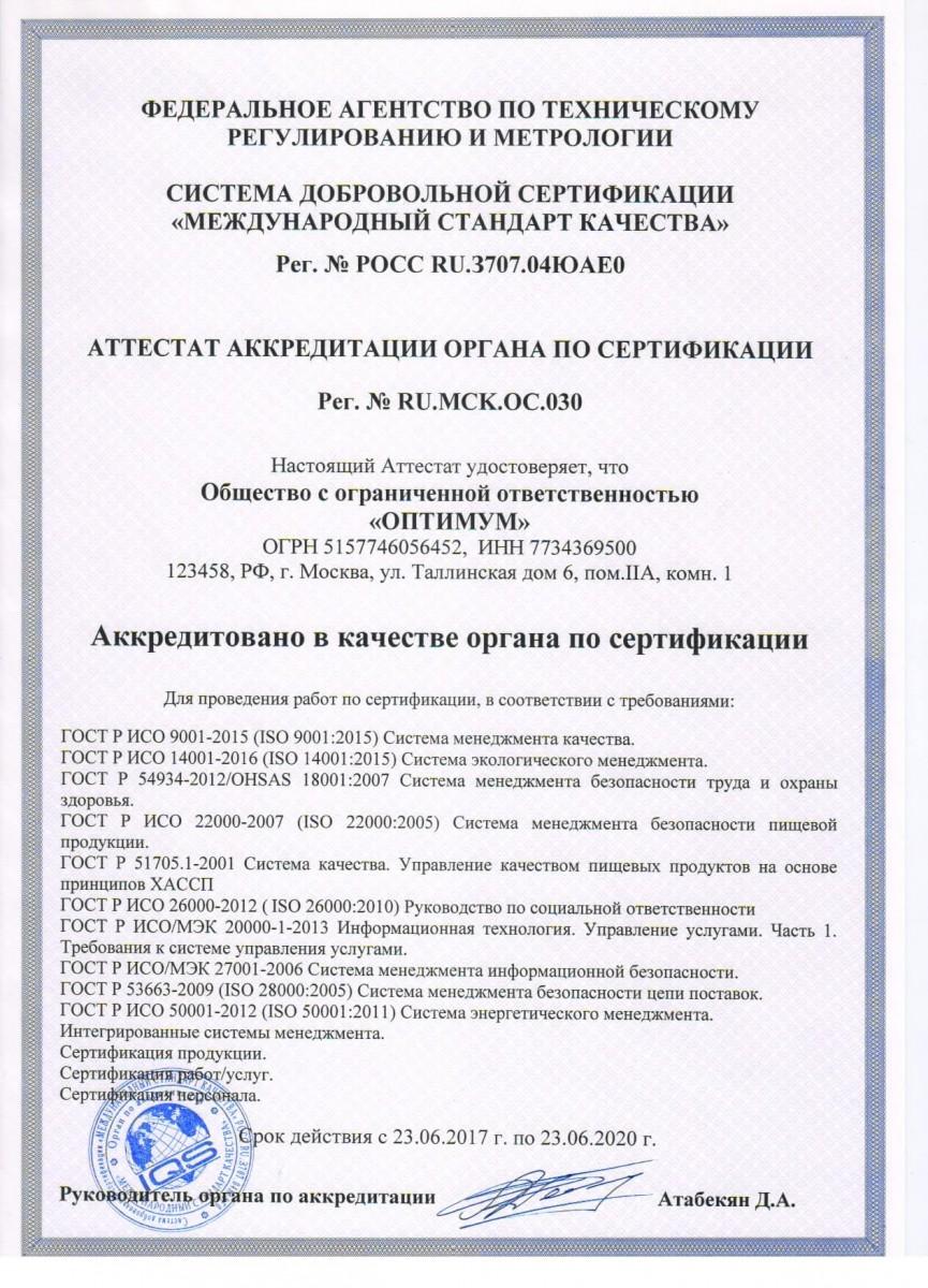 Сертификация расчета затрат экспико сертификация